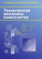 Техническая механика композитов