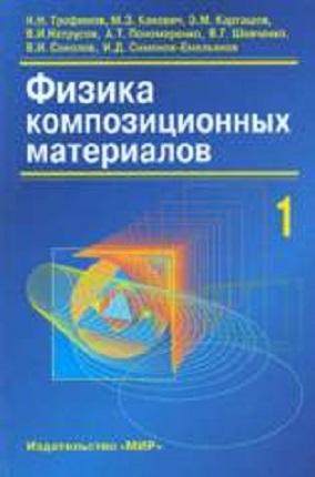 Физика композиционных материалов_1