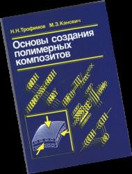 Основы создания полимерных композитов. Трофимов Н.Н., Канович М.З.