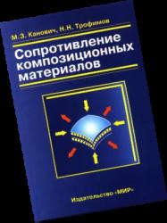 Сопротивление композиционных материалов. Канович М.З., Трофимов Н.Н.