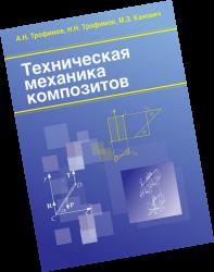 Техническая механика композитов. А.Н. Трофимов, Н.Н. Трофимов, М.З. Канович